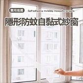 ✭米菈生活館✭【L12-4】隱形防蚊自黏式紗窗 魔鬼氈 DIY 簡易 防塵 驅蚊 蚊蟲 簡易 輕便