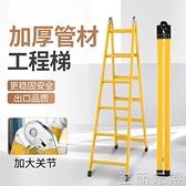 梯子家用摺疊梯伸縮人字梯加厚多功能便攜升降樓梯23米爬梯工程梯