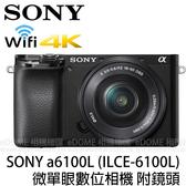 SONY a6100L 附16-50mm 黑色 贈原電組 (24期0利率 免運 公司貨) a6100 變焦鏡組 E接環 微單眼 ILCE-6100L