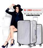 透明防水行李箱保護套旅行箱套拉桿箱皮箱套箱子20/24/28寸防塵罩