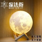 月亮燈3d打印月球燈創意浪漫生日禮物臺燈臥室床頭小夜燈 魔法街