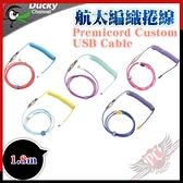 [ PCPARTY ] 創傑 DUCKY USB Type-C 介面 5pin航空端子接頭 專業級航太編織捲線