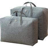2個特大棉被收納袋防塵衣物整理袋行李搬家打包袋