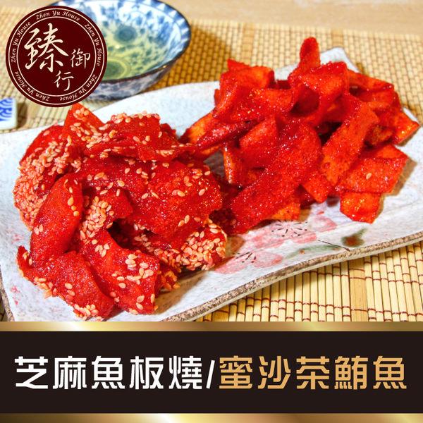 芝麻魚板燒/蜜沙茶鮪魚-300g【臻御行】