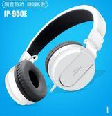 電競耳機IP-950E手機筆記本電腦通用耳機頭戴式有線重低音帶麥話筒 【快速出貨八折】