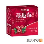 【順天本草】蔓越莓四物飲(6瓶/盒)
