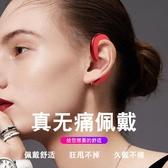 骨傳感藍芽耳機男單耳掛耳式不入耳骨感傳導無線無痛骨傳導新概念超長待機迷小型