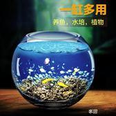 魚缸 魚缸玻璃圓形家用大小號加厚桌面裝飾客廳辦公室招財生態超白魚缸 ATF 享購