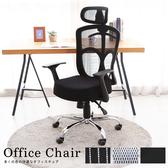 免運【澄境】MIT 獨立筒坐墊附頭枕減壓辦公椅 高耐重鋁合金腳 電腦椅 緩衝型頭枕 書桌椅 CH931