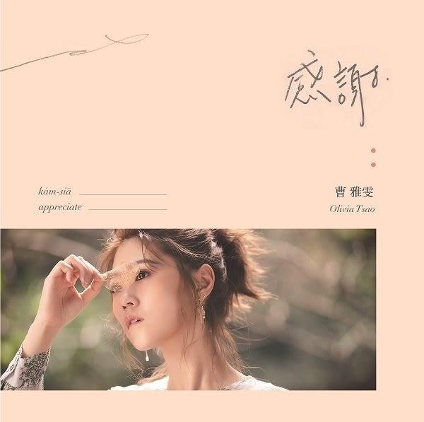 曹雅雯 感謝 CD附DVD 免運 (音樂影片購)