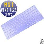 EZstick矽膠鍵盤保護膜-MSI WIND U123 專用鍵盤膜