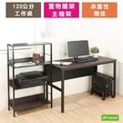 《DFhouse》頂楓120公分電腦桌+主機架+萊斯特書架 工作桌 辦公桌 書桌 收納架 書架 臥室