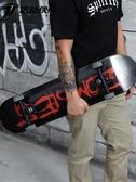 滑板 運動伙伴滑板專業板雙翹板初學者男成人兒童四輪滑板女代步刷街板YXS 優家小鋪