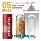 【情趣精品 可刷卡】日本 TENGA SPINNER 05 BEADS 連環珠 自慰器 飛機杯【日本製】台中星光電玩