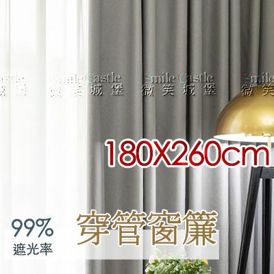 復合遮光窗簾鳳彩華章 免費修改高度 時尚素色穿管窗簾 寬180X高260cm臺灣加工「微笑城堡」
