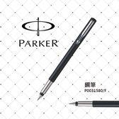 派克PARKER VECTOR 威雅系列黑桿鋼筆P003158 F