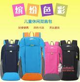 書包 兒童背包男女戶外運動旅游休閒旅行輕便補習補課雙肩包小學生書包 4色