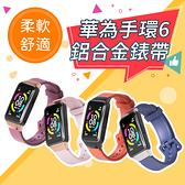 適用華為榮耀手環6 華為手環6 鋁合金腕帶 316L不鏽鋼 硅膠材質 柔軟通風 錶帶 替換錶帶