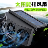 汽車太陽能排風扇多風口車窗散熱降溫器後排換氣扇車載吸頂風扇