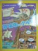 【書寶二手書T5/少年童書_QXF】如果你是哥倫布的小水手_費歐娜‧麥唐納