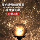 創意旋轉星空投影燈儀滿天星星光燈浪漫星星燈夜空兒童生日交換禮物【免運85折】