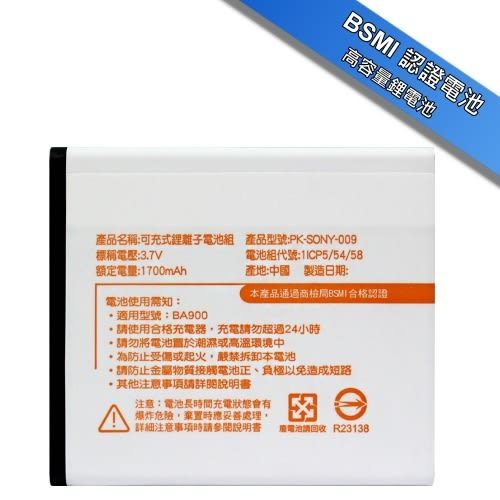 Koopin 認證版高容量防爆鋰電池 SONY BA900