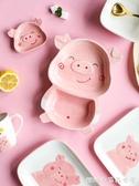 兒童餐盤 可愛卡通陶瓷兒童餐具餐盤分格盤寶寶小孩吃飯早餐碗盤 【快速出貨】