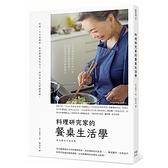 料理研究家的餐桌生活學(日本國民料理天后的70則料理基本╳選物提案打造款待生活的療癒儀式)