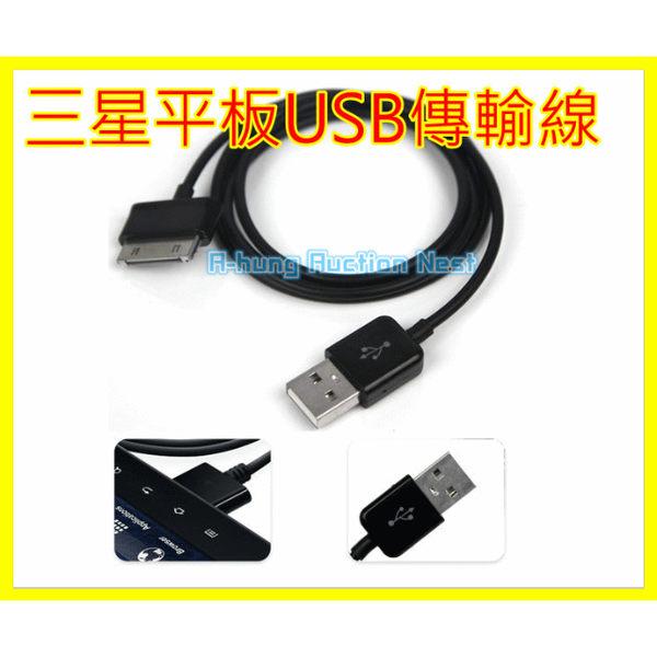 三星平板 USB 傳輸線 充電線 Tab2 7.0 P3100 P5100 P5110 Note 10.1 8.0