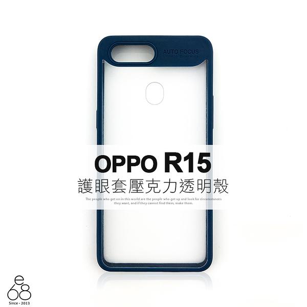 超薄 透明殼 OPPO R15 6.28吋 手機殼 保護殼 防摔 矽膠 邊框 保護套 背板 TPU 手機套