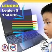 ® Ezstick Lenovo Legion 5 15ACH6 防藍光螢幕貼 抗藍光 (可選鏡面或霧面)