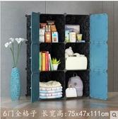 收納櫃子多層儲物櫃塑料組合簡易衣櫃【6門全格子藍色】/需組裝