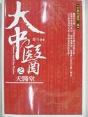 【書寶二手書T9/一般小說_BMY】大中醫之天醫堂_青斗