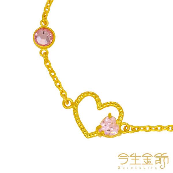 今生金飾  粉愛手鍊  時尚黃金手鍊