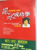 【書寶二手書T1/命理_YIJ】哈佛經營大師的風水成功學_朱林碧金