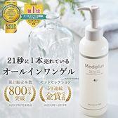 日本境內版Mediplus美樂思保濕彈力全效凝露乳液精華凝露180g保養品化妝品敏感肌逆齡日本製
