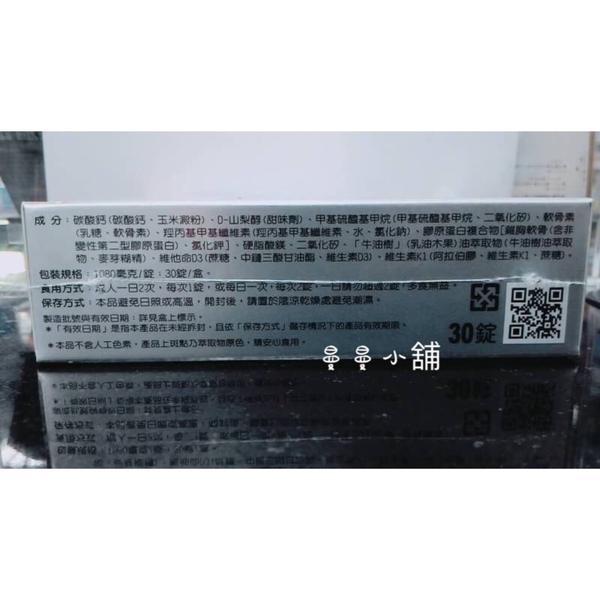 營養獅 鈣友力膠原錠 30錠