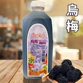 長谷川【SOLO】烏梅濃縮果汁(2.4kg)