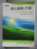 【書寶二手書T1/心靈成長_NIR】個人覺醒的力量-增強心靈感知與能量運作的能力_羅孝英