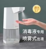 【買二送一】酒精噴霧器【現貨免運】 自動感應 手指消毒器 消毒器 給皂器 洗手器