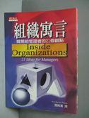 【書寶二手書T3/財經企管_ODV】組織寓言-韓第給管理者的21個觀點_查爾斯.韓第