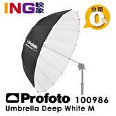 Profoto Umbrella Deep White M 號 白色深型反射傘 100986 直徑105cm 佑晟公司貨