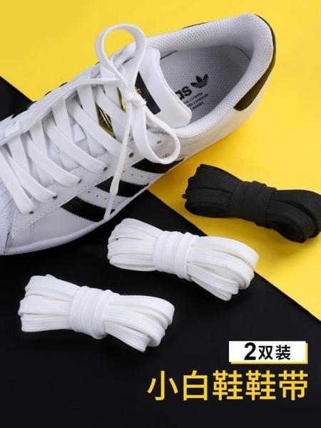 鞋帶 貝殼頭鞋帶適配阿迪達斯帆布鞋小白鞋白色空軍一號男女鞋帶繩 麗人印象 免運