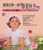 (二手書)寶寶的第一個春夏秋冬