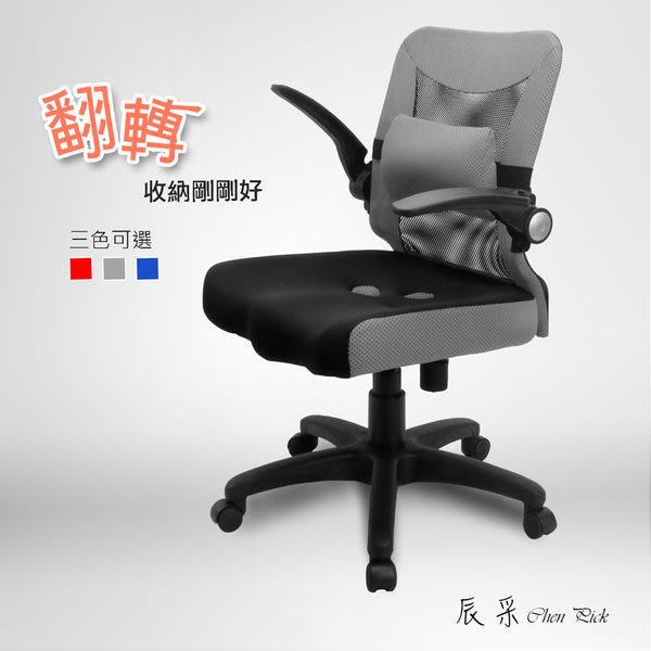 電腦椅 辦公椅 書桌椅 工廠直營【DJB0047專利設計航空收納電腦椅】