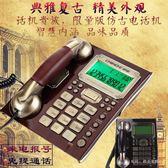 仿古電話機歐式復古酒店田園美古董座機辦公家用來電顯示報號 貝兒鞋櫃