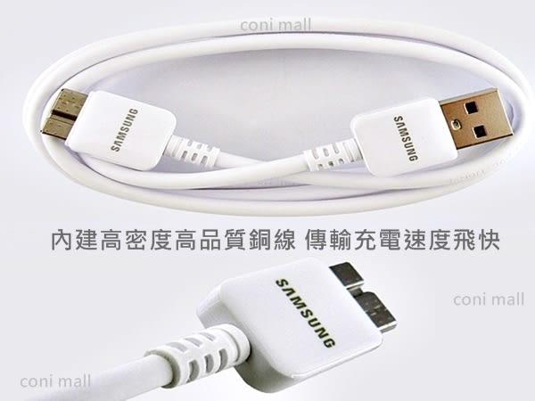 【coni shop】三星Note3傳輸線 原廠正品 Note3 S5 傳輸線 充電線