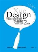 (二手書)平面設計的美感秘訣:李俊東給設計人的12堂課