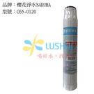 C65-0120/C650120櫻花淨水/櫻花牌..高級椰殼活性碳+KDF濾心(12吋)