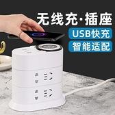 多孔排插 多功能立式插座智慧無線充電3USB多孔立體插板辦公宿舍家用插線板